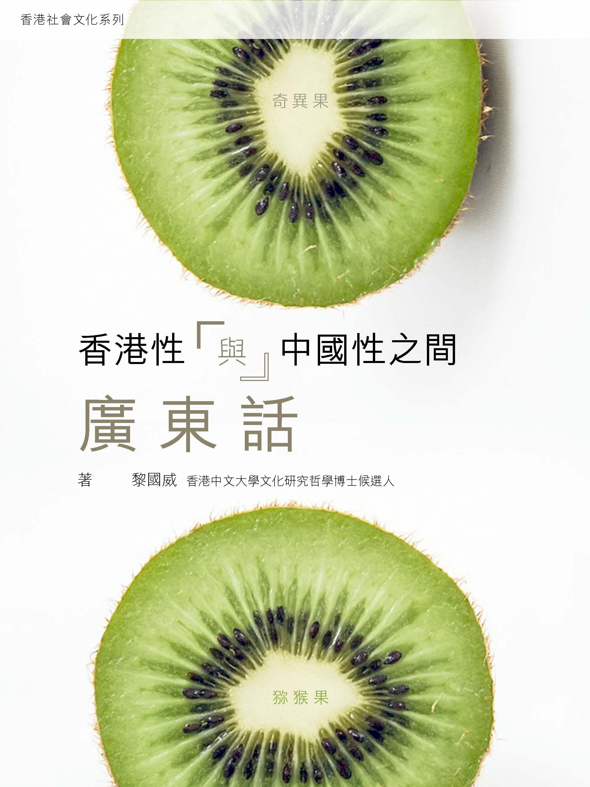 HKSCS-012-lkw
