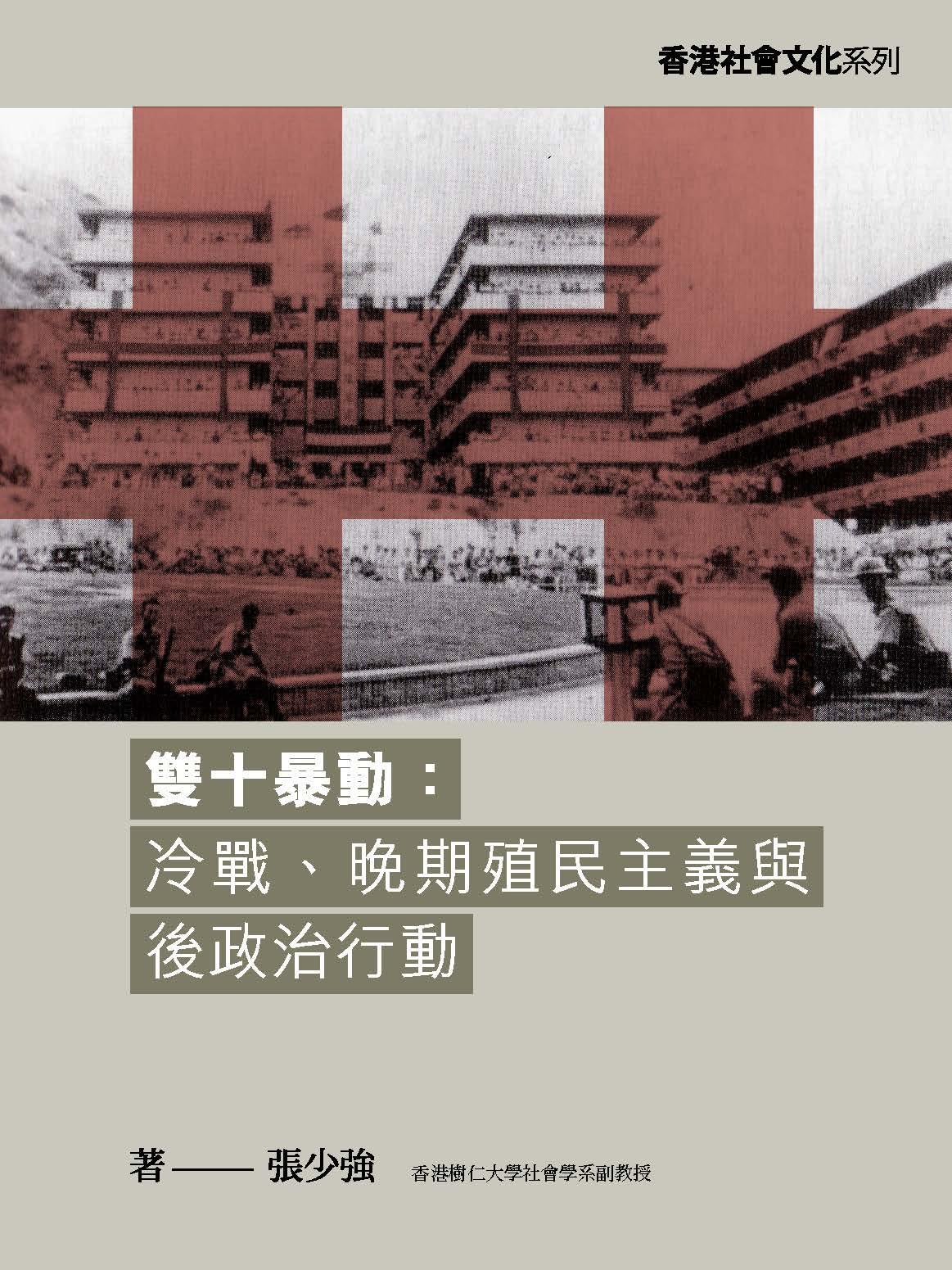 HKSCS-020-csk
